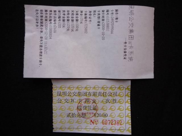 yunnan4_074