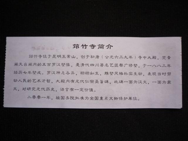 yunnan4_095