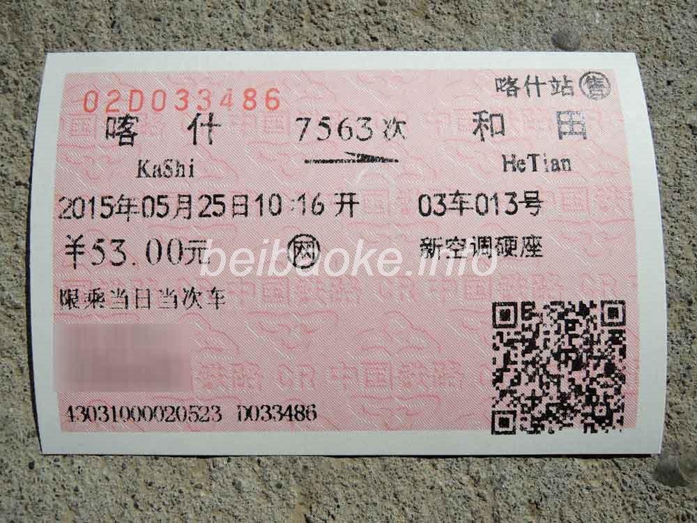カシュガル→ホータンの切符