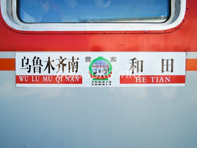 ウルムチ南→ホータンの行先票