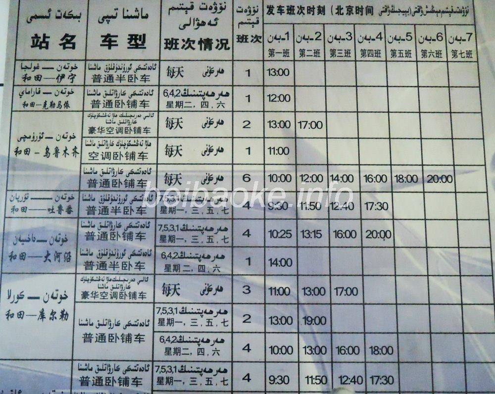 和田公路客運中心時刻表2