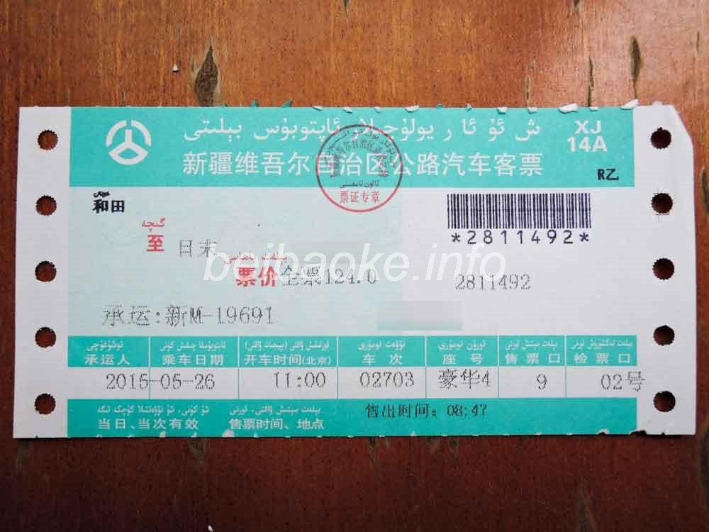 ホータン→チャルチャンのチケット