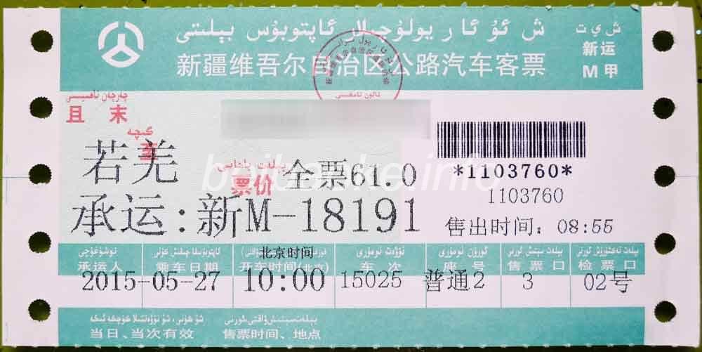 チャルチャン→チャルクリクのチケット