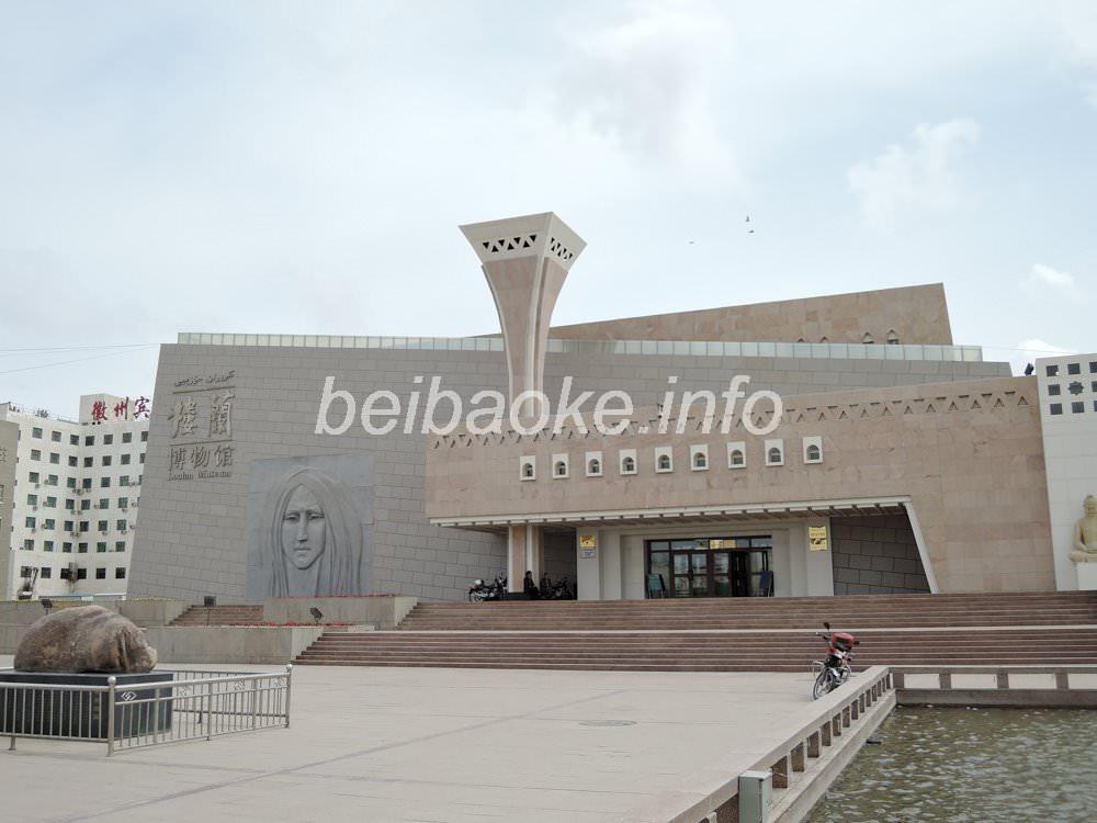 楼蘭博物館
