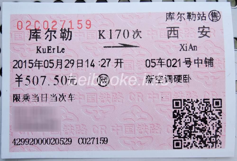 コルラ→西安のK170次の切符