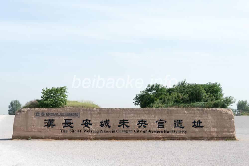 漢長安城未央宮遺址