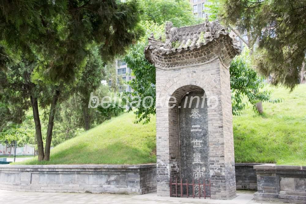 二世皇帝陵