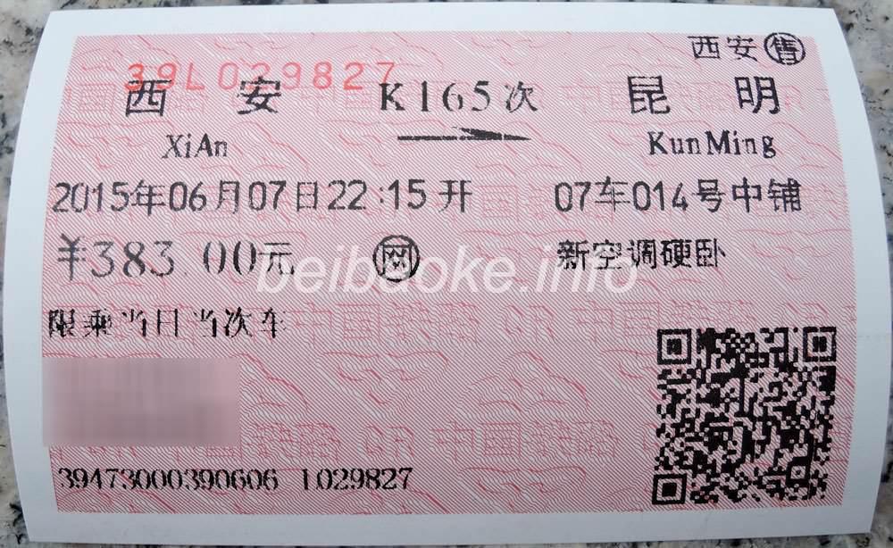 K165次の切符