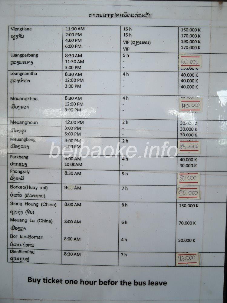 ウドムサイバスターミナル運賃表