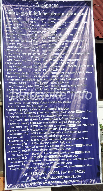 ルアンパバーン国際バスターミナル運賃時刻表