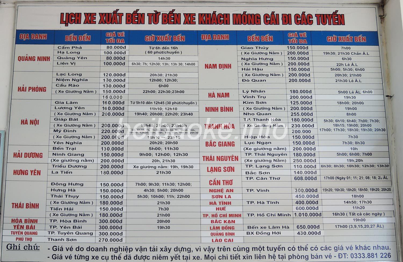 モンカイ運賃時刻表