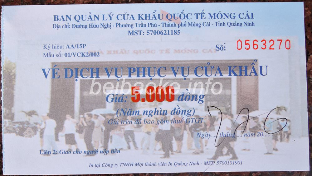 モンカイ通行料5000ドン