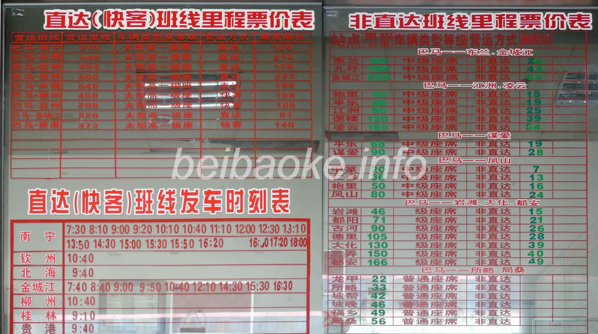 巴馬汽車総站運賃時刻表