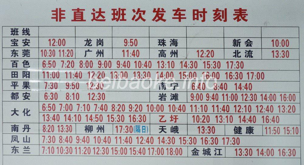 巴馬汽車総站時刻表