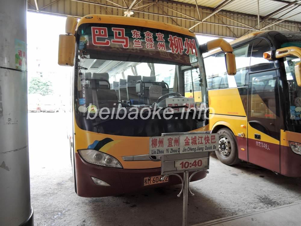 柳州行きバス