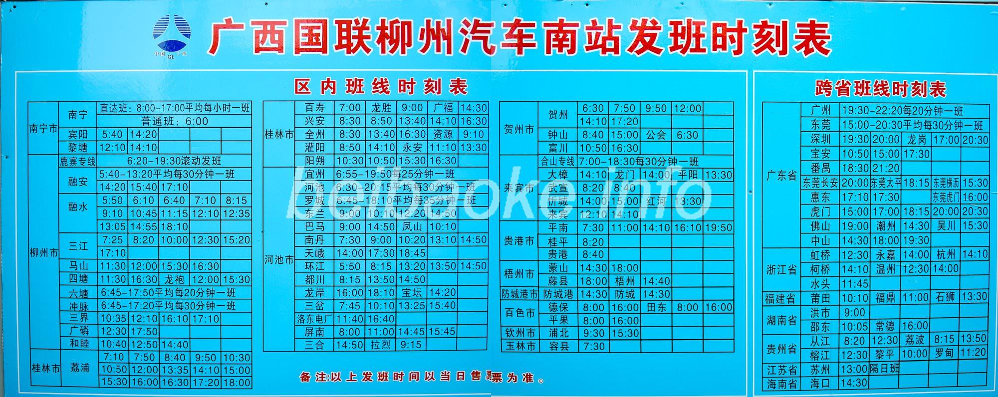 柳州汽車南站時刻表