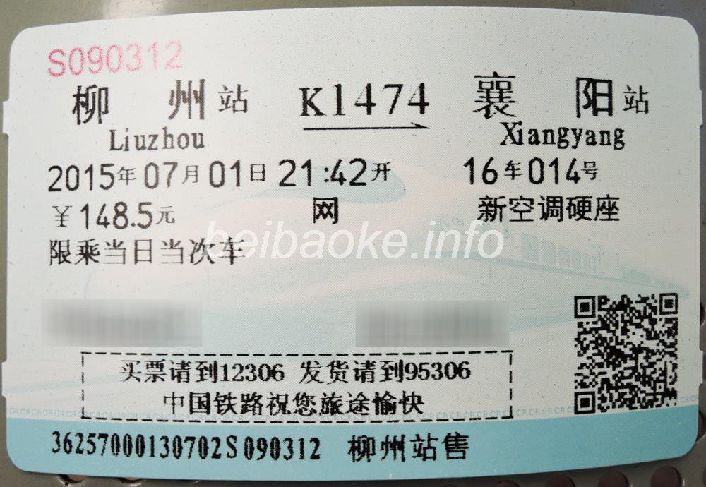 K1474次の切符