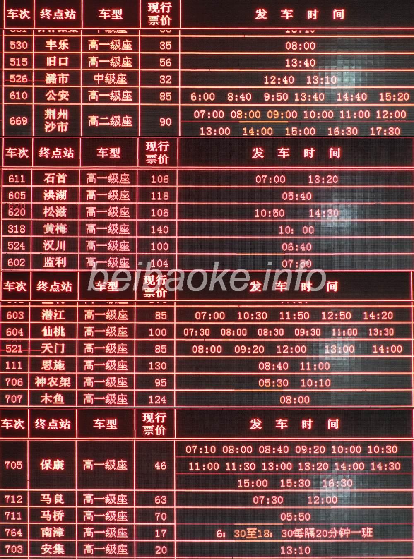 襄陽汽車客運中心站時刻表