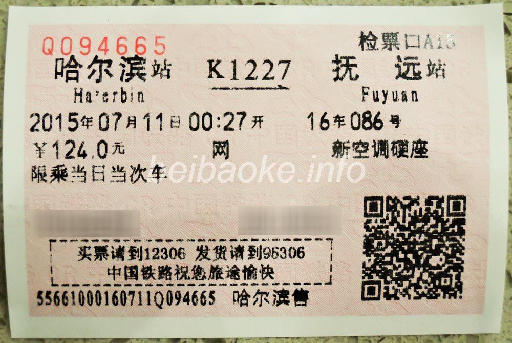 ハルビン→撫遠の切符