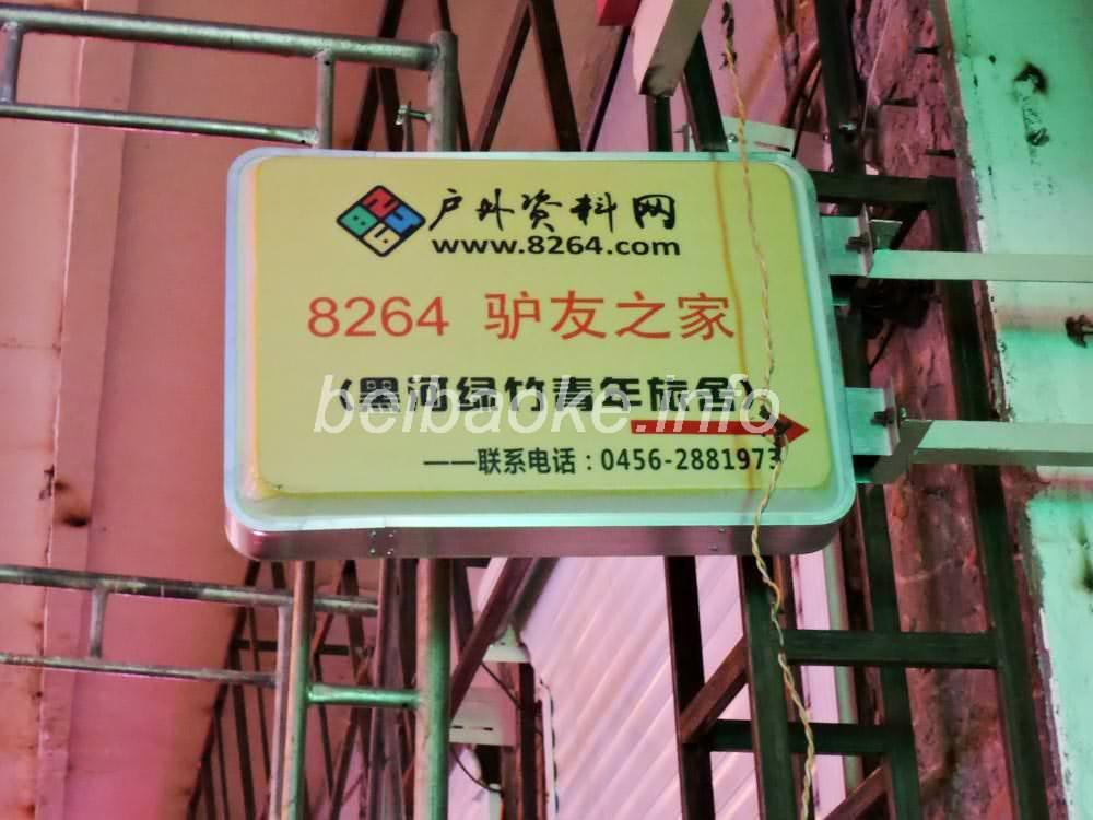 黒河緑竹青年旅舎