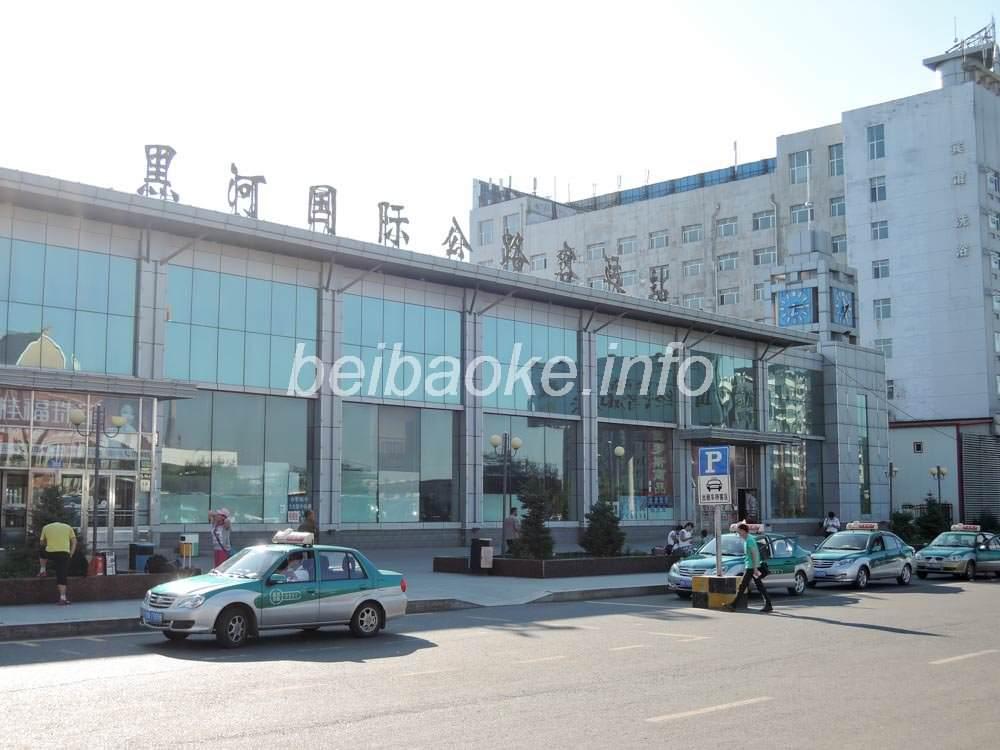 黒河国際公路客運站
