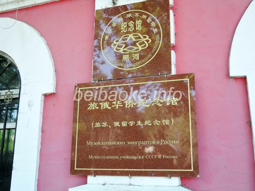 旅俄華僑紀念館