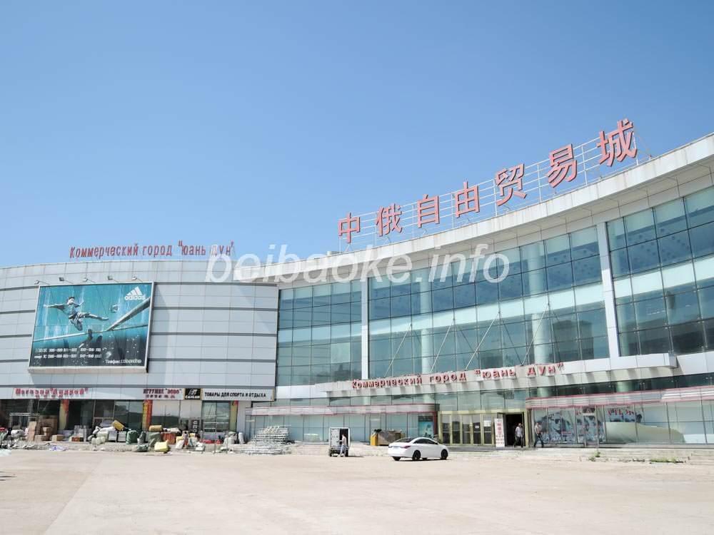 中俄自由貿易城