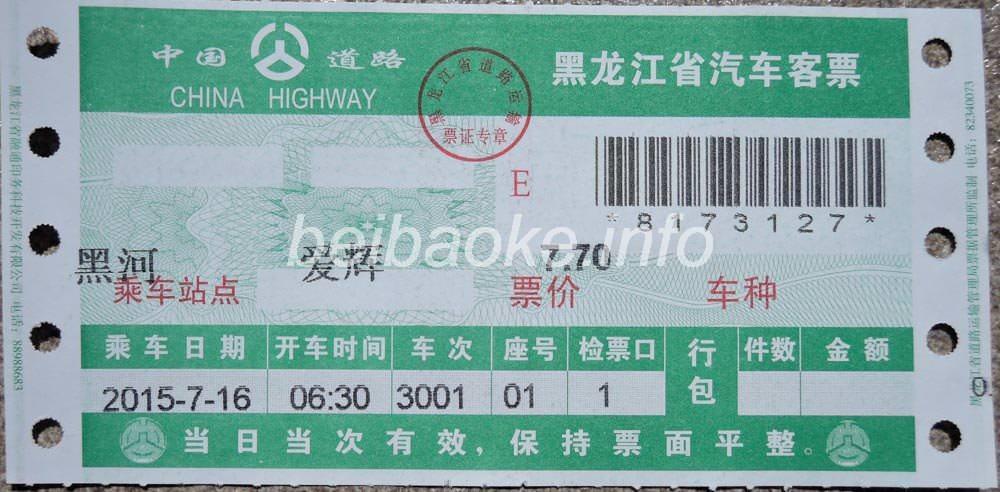 黒河→愛輝のチケット