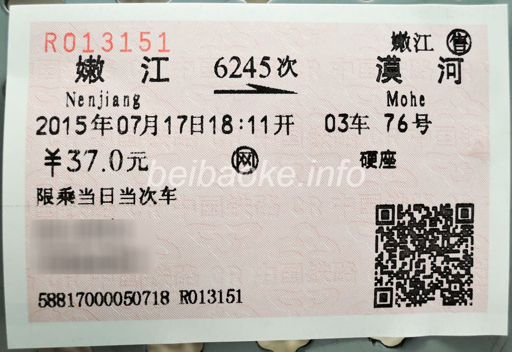6245次の切符