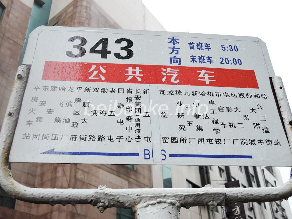 343路バス