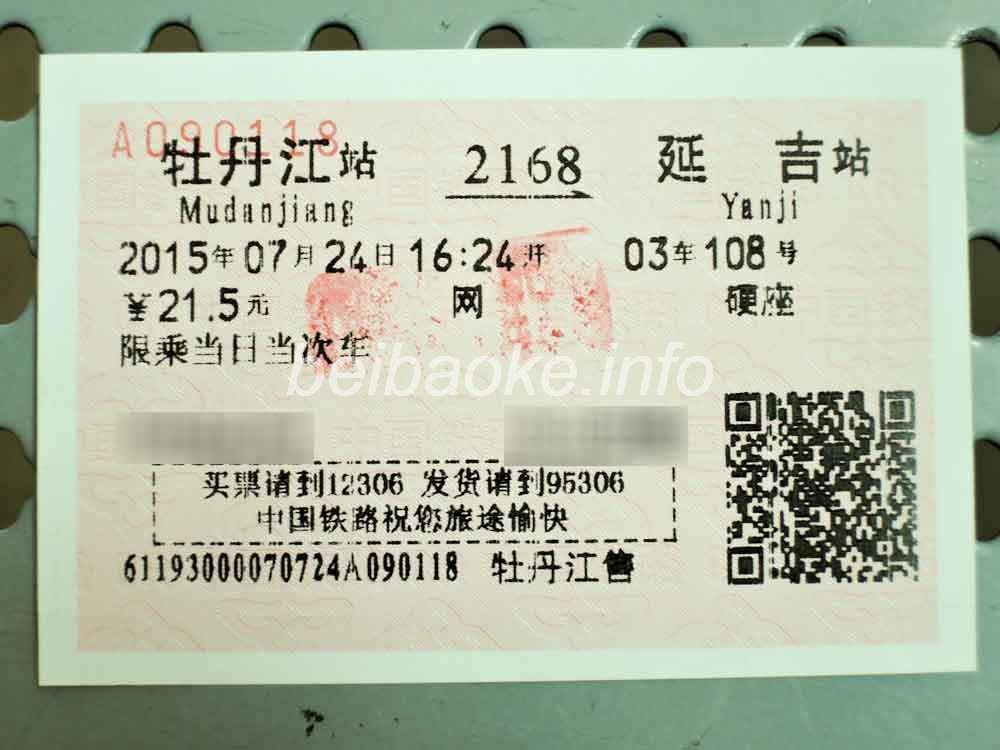 2168次の切符
