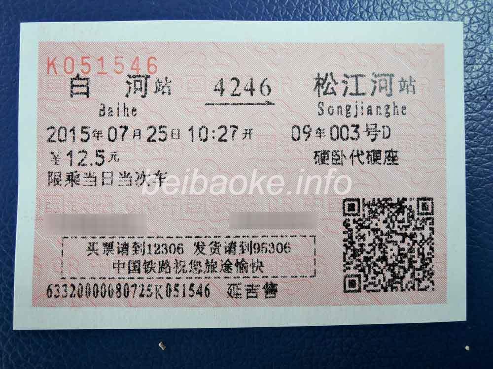 4246次の切符