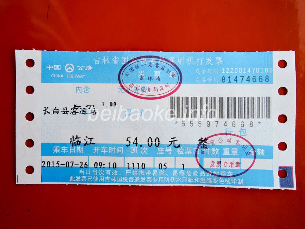 長白→臨江のバスチケット