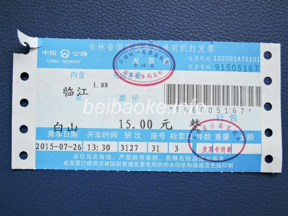 臨江→白山のバスチケット