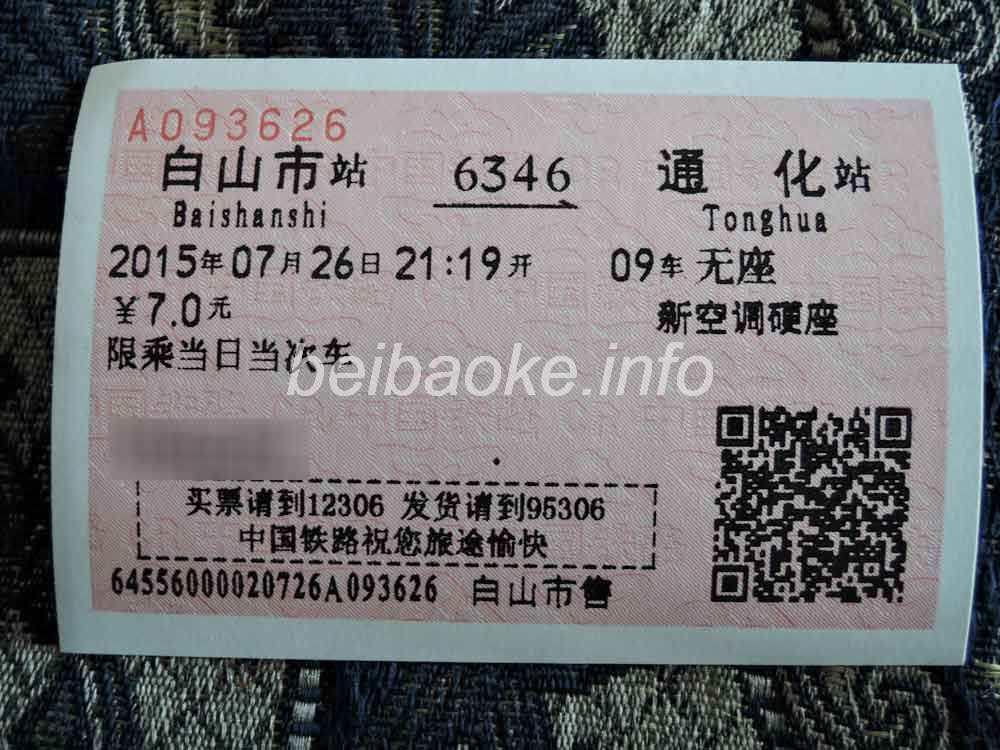 6346次の切符