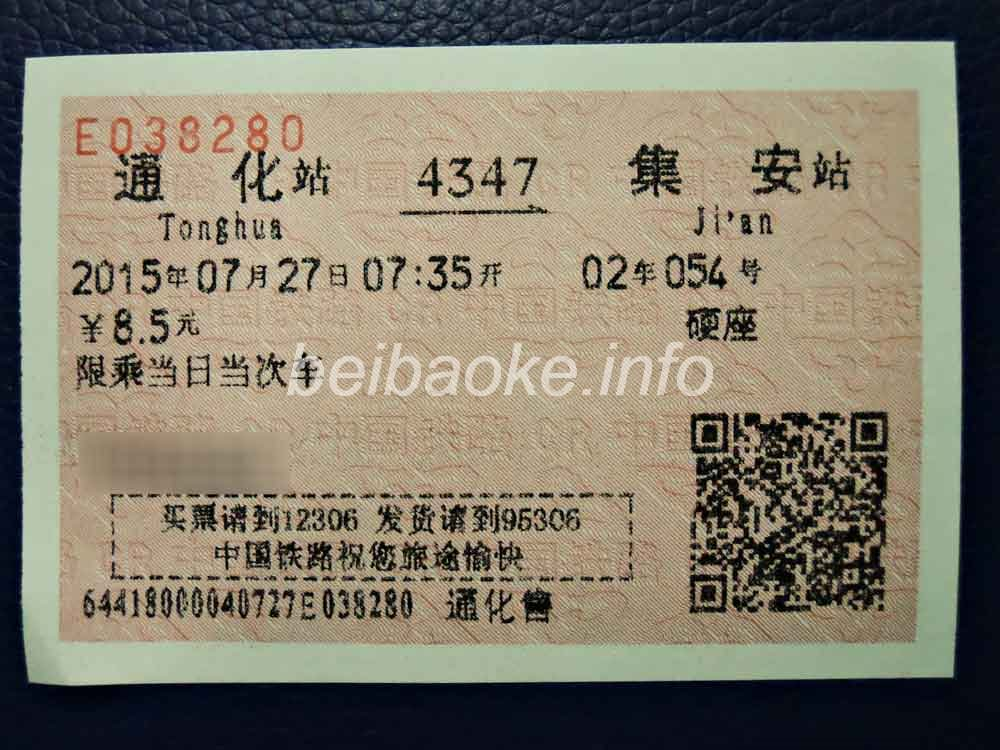 4347次の切符