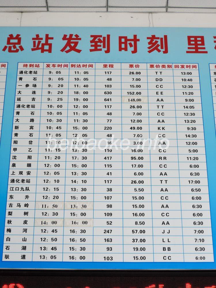 集安客運総站運賃時刻表