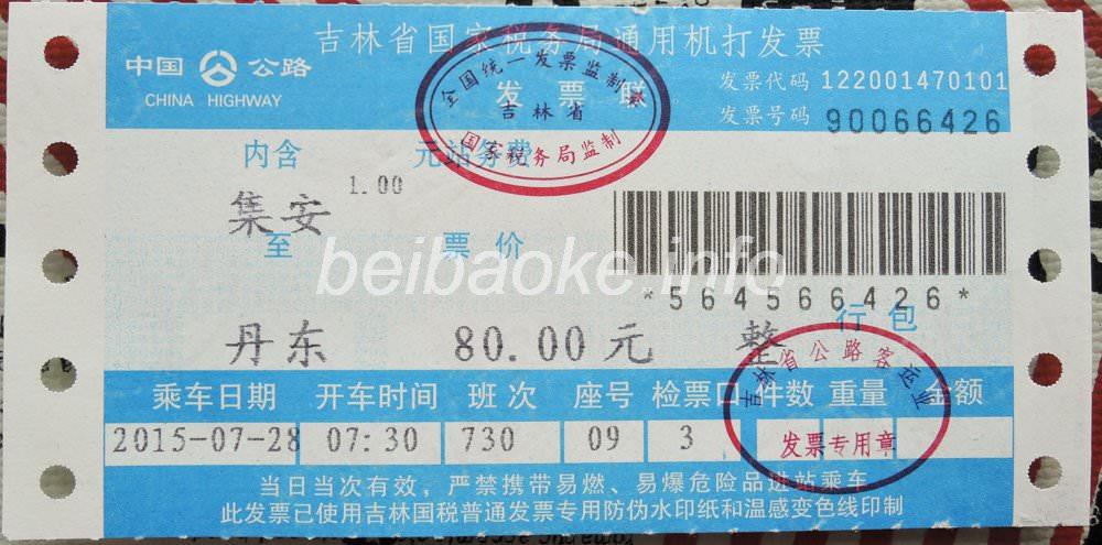 集安→丹東のチケット