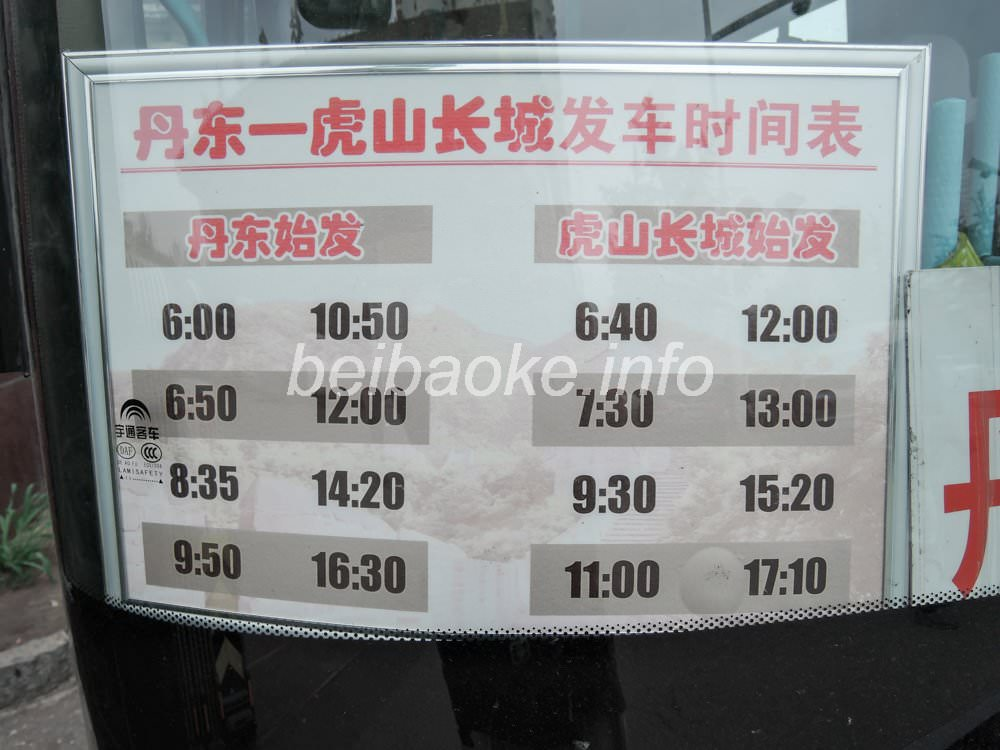 虎山長城バス時刻表