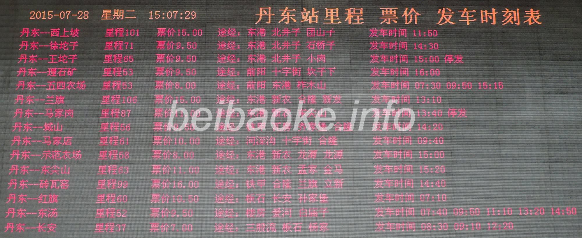 丹東客運站時刻表