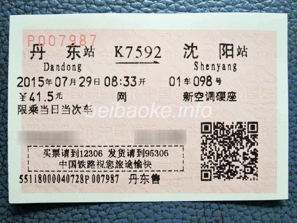 K7592次の切符