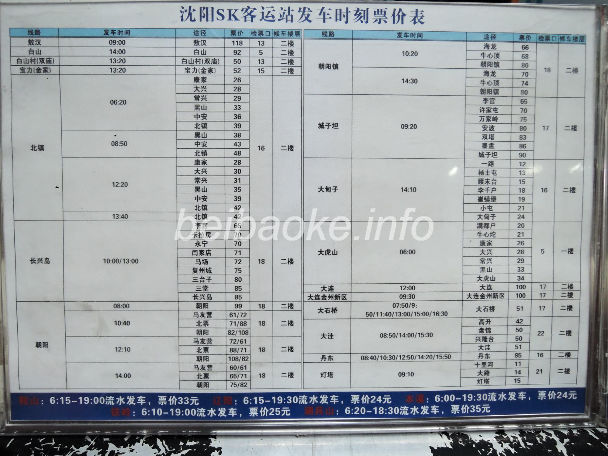 SK汽車客運站運賃時刻表