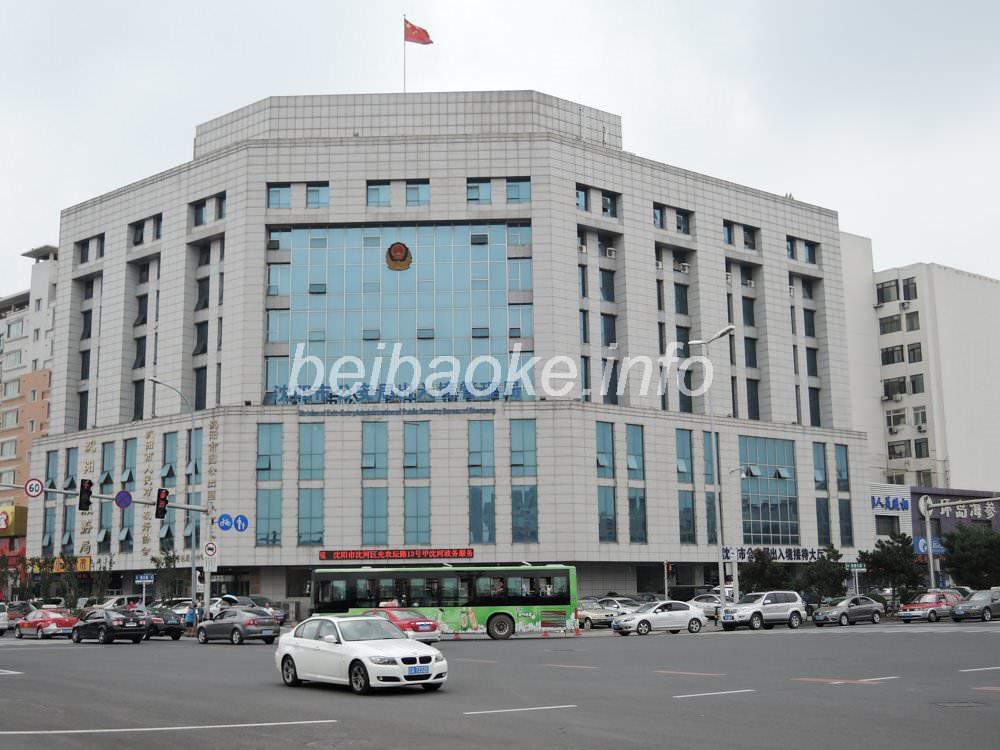 瀋陽市公安局出入境管理局