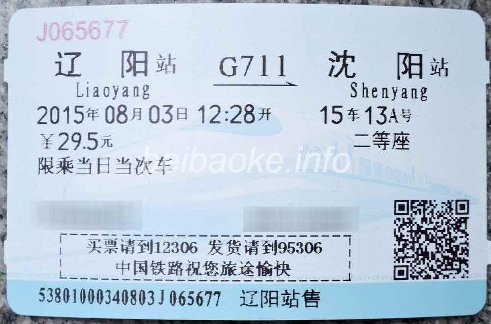 G711次の切符