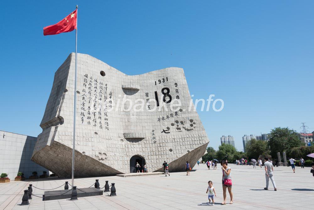 九一八歴史博物館