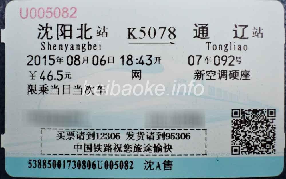 K5078次の切符