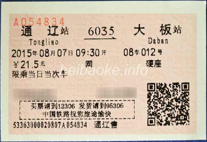 6035次の切符