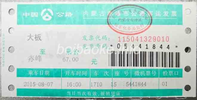 大板→赤峰行きバスチケット