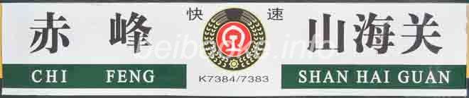 K7384次の行先票