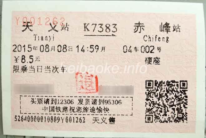 K7383次の切符